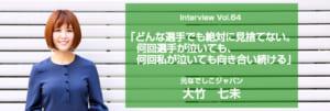大竹七未 講演会講師インタビュー