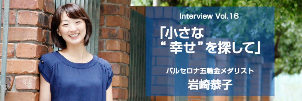 岩崎恭子氏インタビューバナー