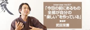 講師 武田双雲氏インタビュー
