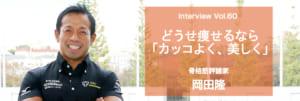 骨格筋評論家・岡田隆インタビュー