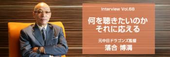 落合博満 講演会講師インタビュー
