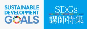 SDGs講師特集バナー