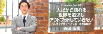 谷田昭吾 講演会講師インタビュー