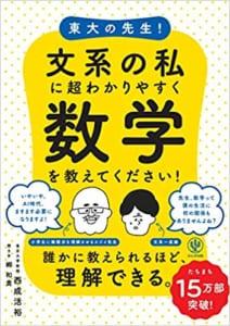 西成活裕著 『文系の私に超わかりやすく数学を教えて下さい』