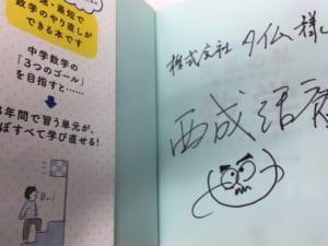西成活裕氏著書にサインを頂きました