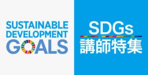 SDGs講師特集