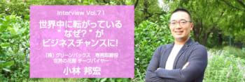 小林邦宏 講演会講師インタビュー