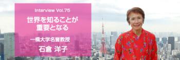 石倉洋子 講演会講師インタビュー