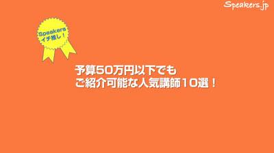 予算50万円以下でもご紹介可能な人気講師10選!