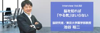 池谷裕二 講演会講師インタビュー