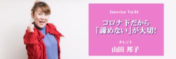 山田邦子 講演会講師インタビュー